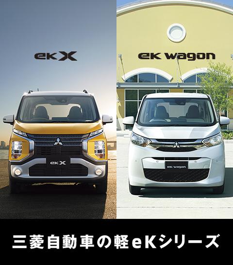 三菱 自動車